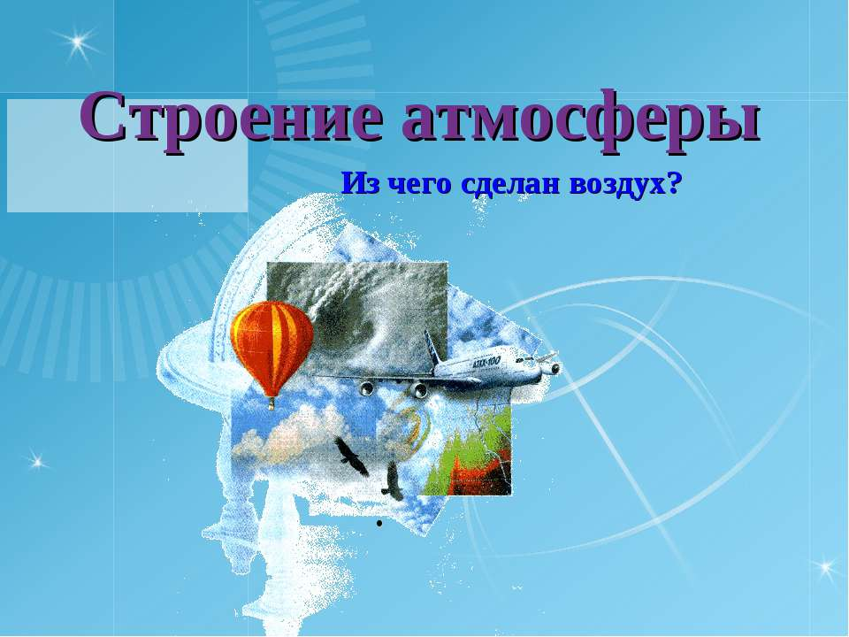 Строение атмосферы • Из чего сделан воздух?