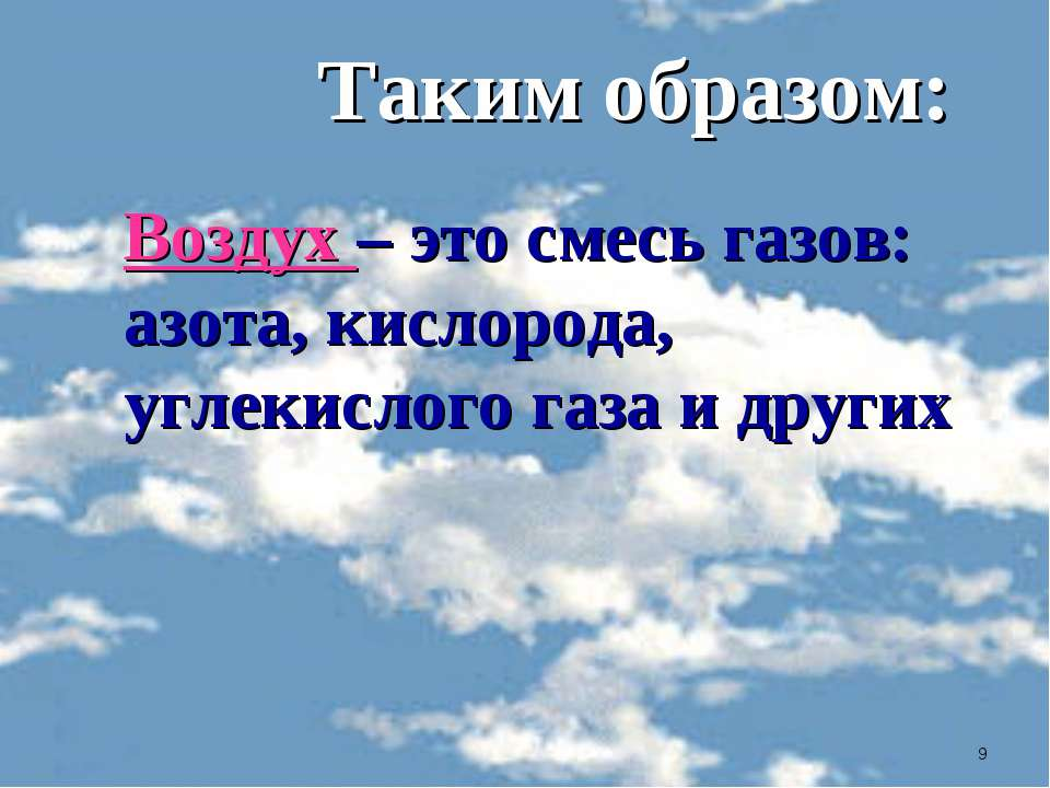 * Таким образом: Воздух – это смесь газов: азота, кислорода, углекислого газа...