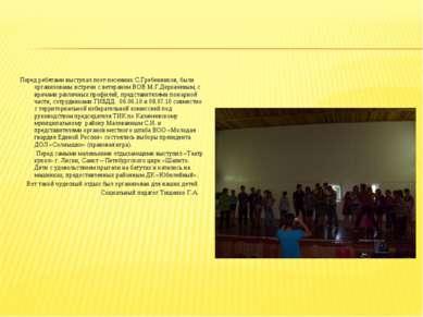 Перед ребятами выступал поэт-песенник С.Гребенников, были организованы встреч...