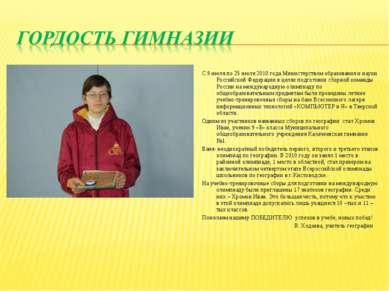 С 9 июля по 25 июля 2010 года Министерством образования и науки Российской Фе...