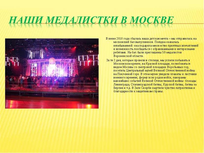 В июне 2010 года сбылась наша детская мечта – мы отправилась на московский ба...