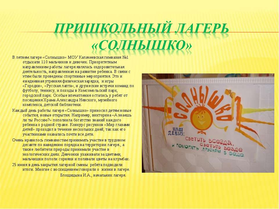 В летнем лагере «Солнышко» МОУ Калачеевская гимназия №1 отдыхали 110 мальчико...