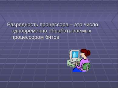 Разрядность процессора – это число одновременно обрабатываемых процессором би...