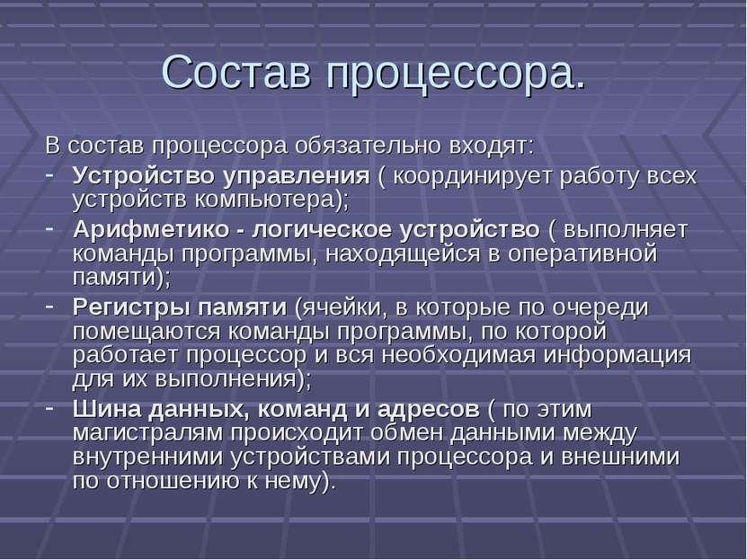 Состав процессора. В состав процессора обязательно входят: Устройство управле...