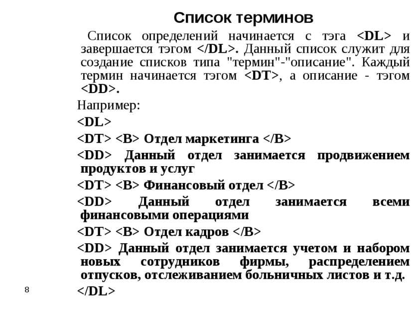 * Список терминов Список определений начинается с тэга и завершается тэгом . ...