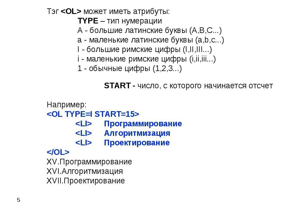 * Тэг может иметь атрибуты: TYPE – тип нумерации A - большие латинские буквы ...