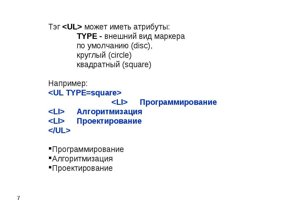 * Тэг может иметь атрибуты: TYPE - внешний вид маркера по умолчанию (disc), к...