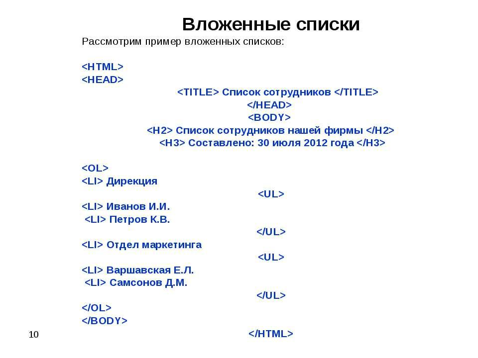 * Вложенные списки Рассмотрим пример вложенных списков: Список сотрудников Сп...