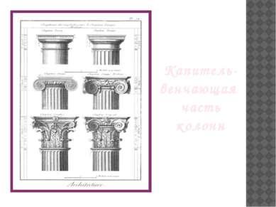 Капитель- венчающая часть колонн