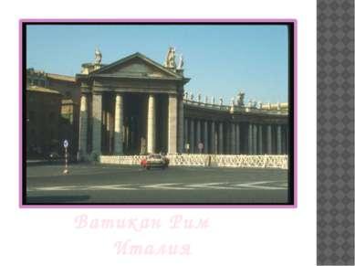 Ватикан Рим Италия