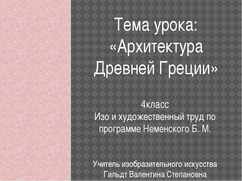 Тема урока: «Архитектура Древней Греции» 4класс Изо и художественный труд по ...