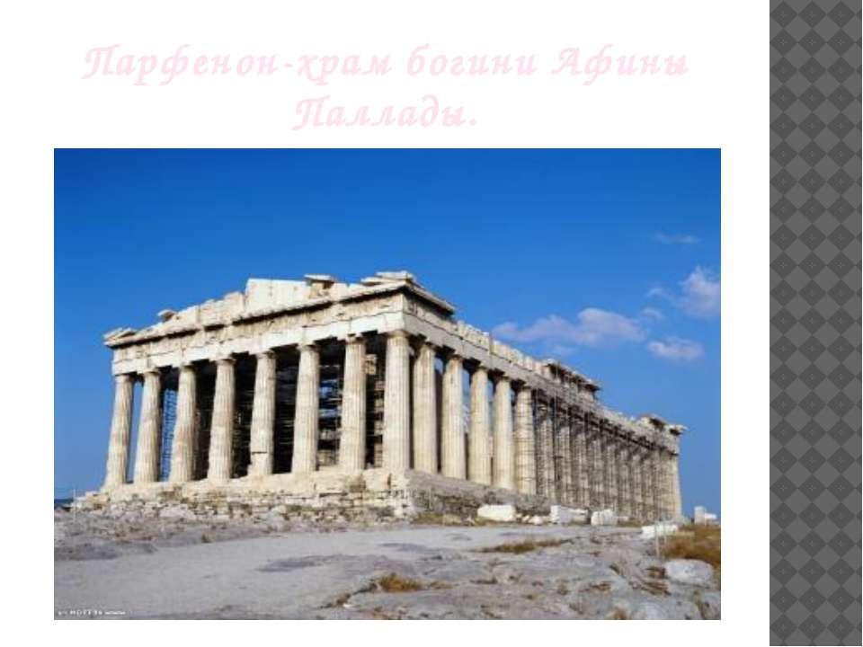 Парфенон-храм богини Афины Паллады.