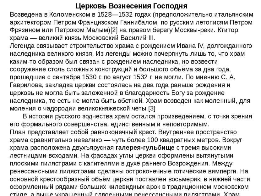 Церковь Вознесения Господня Возведена в Коломенском в 1528—1532 годах (предпо...