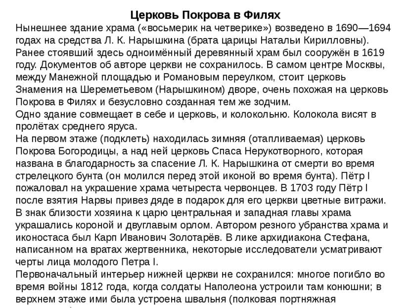 Церковь Покрова в Филях Нынешнее здание храма («восьмерик на четверике») возв...