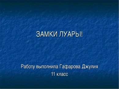 ЗАМКИ ЛУАРЫ! Работу выполнила Гафарова Джулия 11 класс
