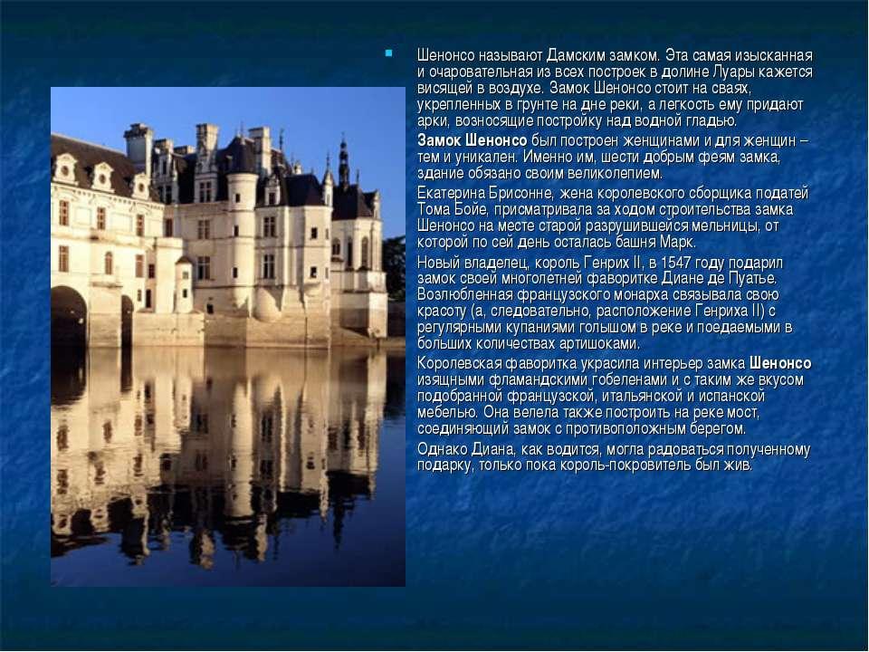 Шенонсо называют Дамским замком. Эта самая изысканная и очаровательная из все...