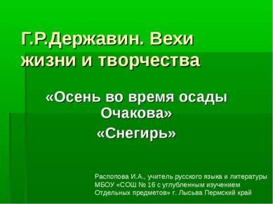 Г.Р.Державин. Вехи жизни и творчества «Осень во время осады Очакова» «Снегирь...