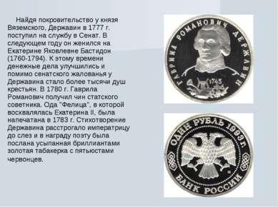 Найдя покровительство у князя Вяземского, Державин в 1777 г. поступил на служ...