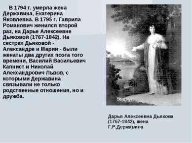 В 1794 г. умерла жена Державина, Екатерина Яковлевна. В 1795 г. Гаврила Роман...