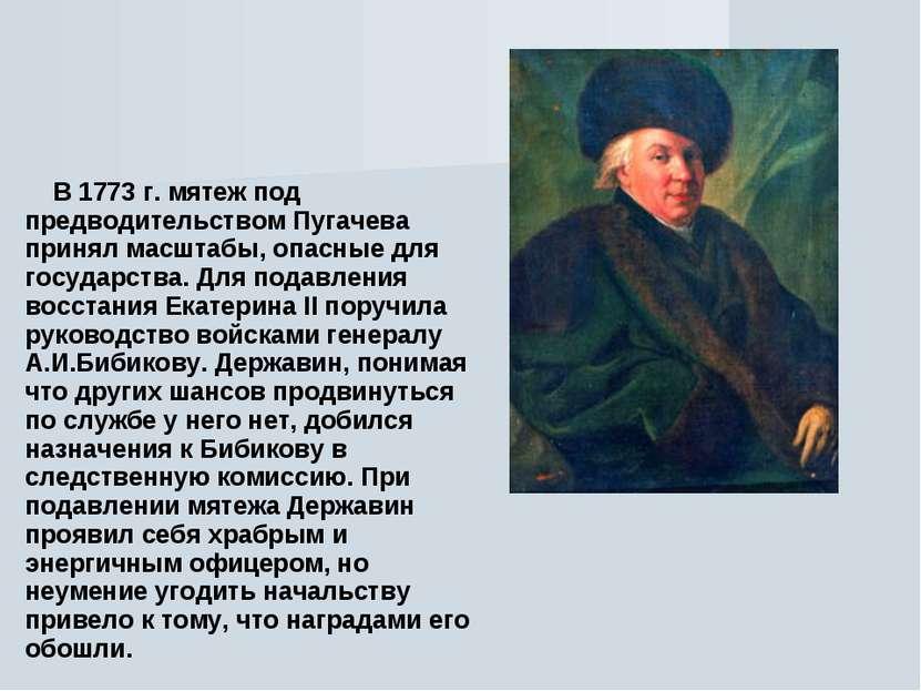В 1773 г. мятеж под предводительством Пугачева принял масштабы, опасные для г...