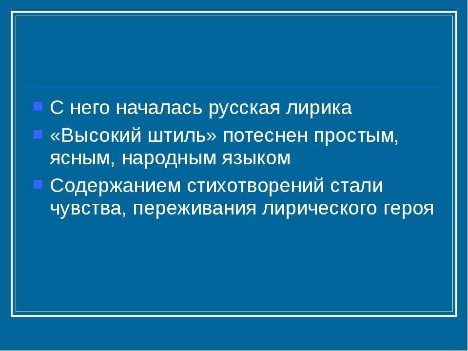 С него началась русская лирика «Высокий штиль» потеснен простым, ясным, народ...