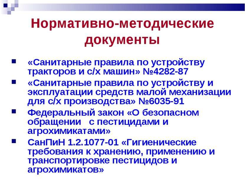 Нормативно-методические документы «Санитарные правила по устройству тракторов...