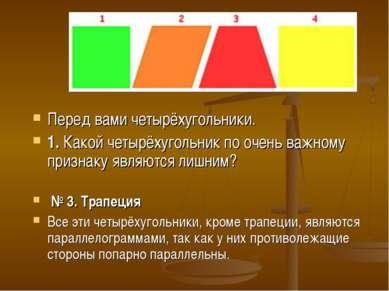№ 3. Трапеция Все эти четырёхугольники, кроме трапеции, являются параллелогра...
