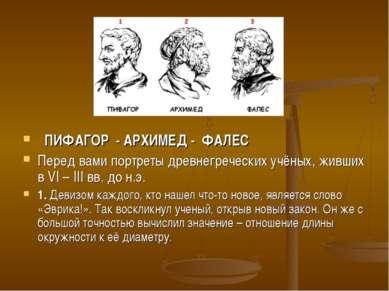ПИФАГОР - АРХИМЕД - ФАЛЕС Перед вами портреты древнегреческих учёных, живши...