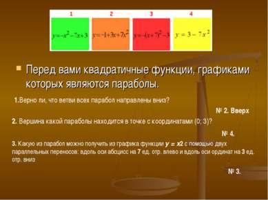 Перед вами квадратичные функции, графиками которых являются параболы. 1.Верно...