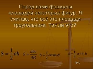 Перед вами формулы площадей некоторых фигур. Я считаю, что всё это площади тр...