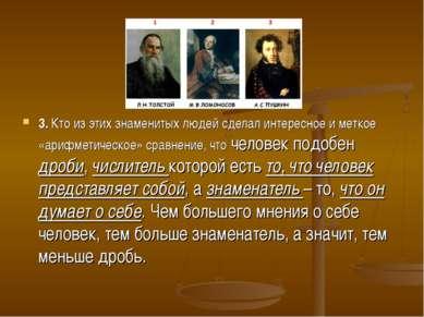 3. Кто из этих знаменитых людей сделал интересное и меткое «арифметическое» с...
