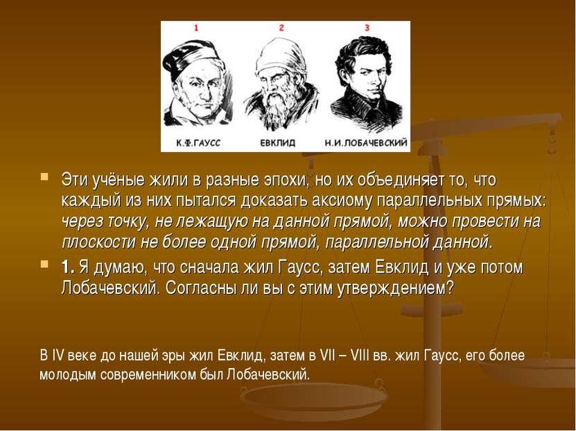 Эти учёные жили в разные эпохи, но их объединяет то, что каждый из них пыталс...
