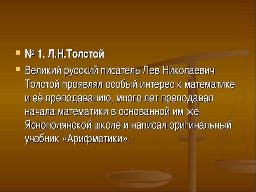 № 1. Л.Н.Толстой Великий русский писатель Лев Николаевич Толстой проявлял осо...