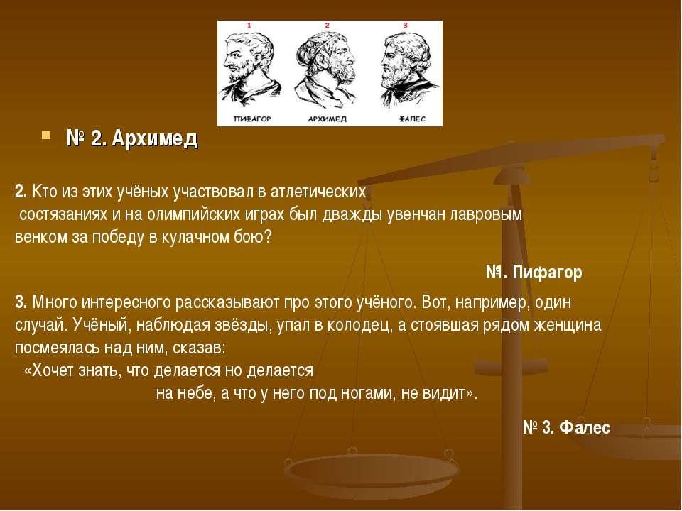 № 2. Архимед 2. Кто из этих учёных участвовал в атлетических состязаниях и на...