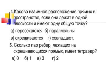 4.Каково взаимное расположение прямых в пространстве, если они лежат в одной ...
