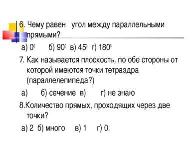 6. Чему равен угол между параллельными прямыми? а) 00 б) 900 в) 450 г) 1800 7...