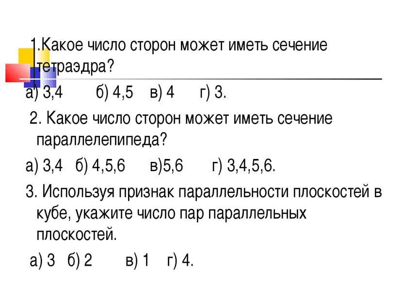 1.Какое число сторон может иметь сечение тетраэдра? а) 3,4 б) 4,5 в) 4 г) 3. ...