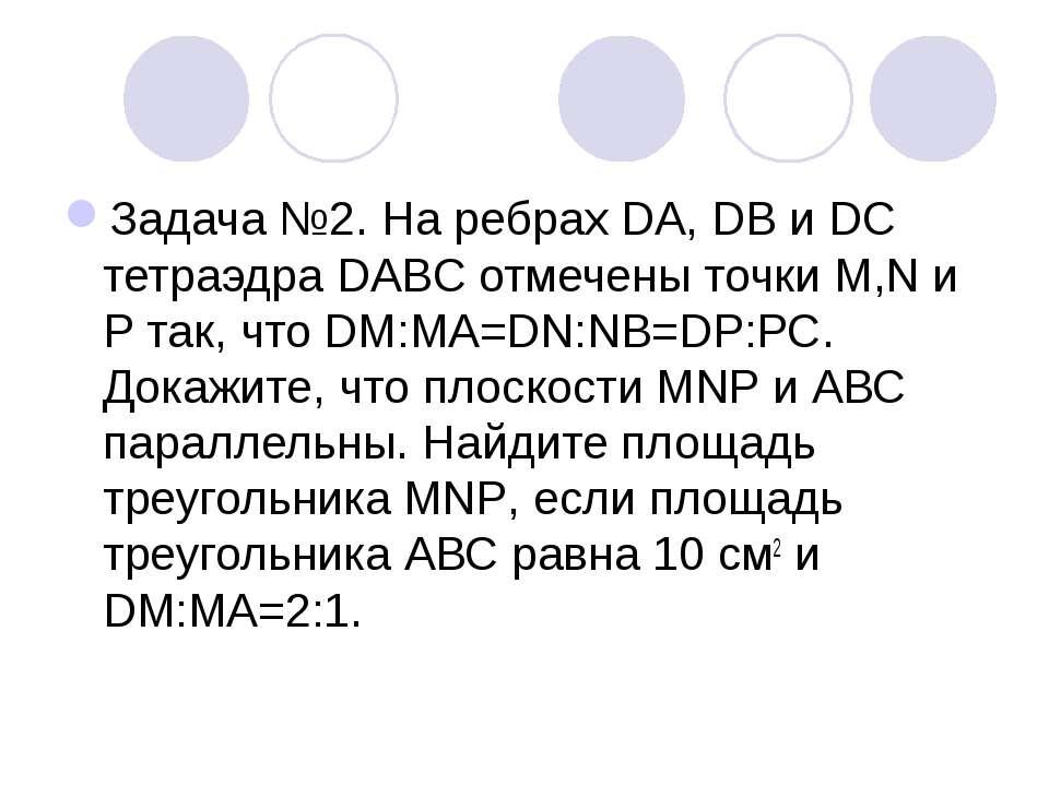 Задача №2. На ребрах DA, DB и DC тетраэдра DABC отмечены точки M,N и Р так, ч...