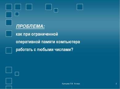Куянцева Л.М. 8 класс * ПРОБЛЕМА: как при ограниченной оперативной памяти ком...