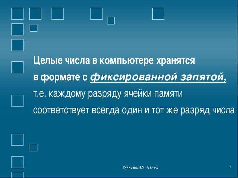 Куянцева Л.М. 8 класс * Целые числа в компьютере хранятся в формате с фиксиро...