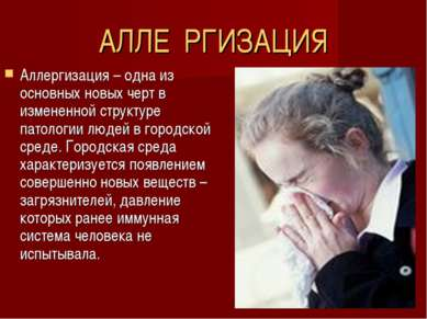 АЛЛЕ РГИЗАЦИЯ Аллергизация – одна из основных новых черт в измененной структу...