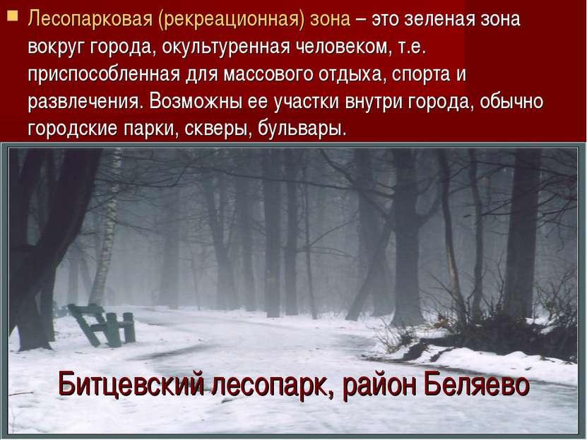 Битцевский лесопарк, район Беляево Лесопарковая (рекреационная) зона – это зе...