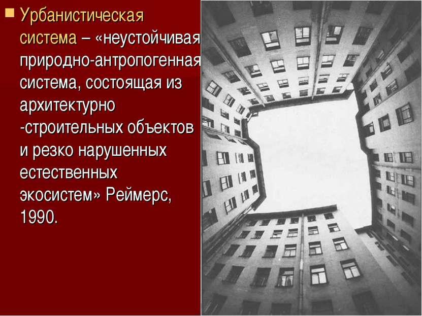Урбанистическая система – «неустойчивая природно-антропогенная система, состо...