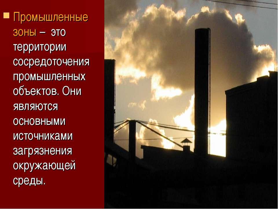 Промышленные зоны – это территории сосредоточения промышленных объектов. Они ...