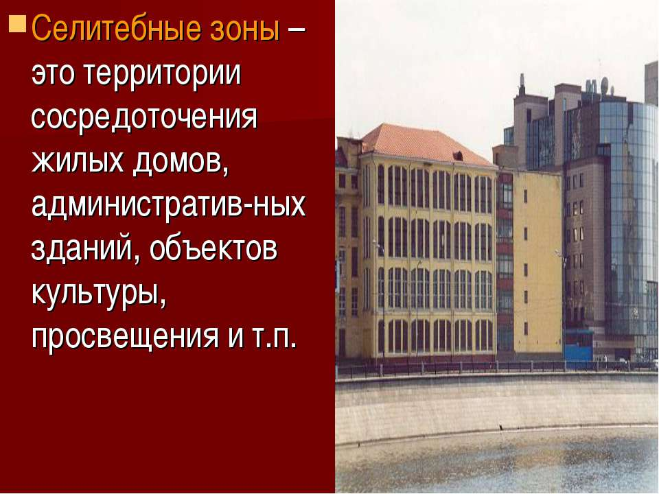 Селитебные зоны – это территории сосредоточения жилых домов, административ-ны...