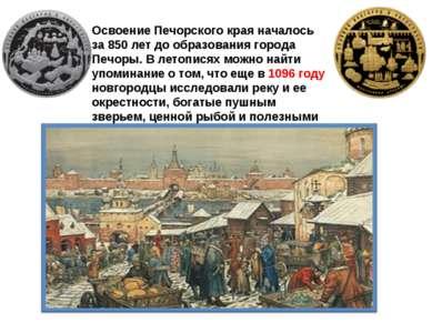 Освоение Печорского края началось за 850 лет до образования города Печоры. В ...