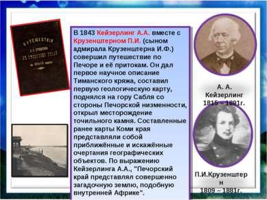 В 1843 Кейзерлинг А.А. вместе с Крузенштерном П.И. (сыном адмирала Крузенштер...