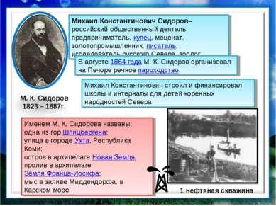 Михаил Константинович Сидоров– российский общественный деятель, предпринимате...