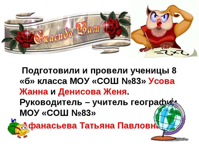 Подготовили и провели ученицы 8 «б» класса МОУ «СОШ №83» Усова Жанна и Денисо...