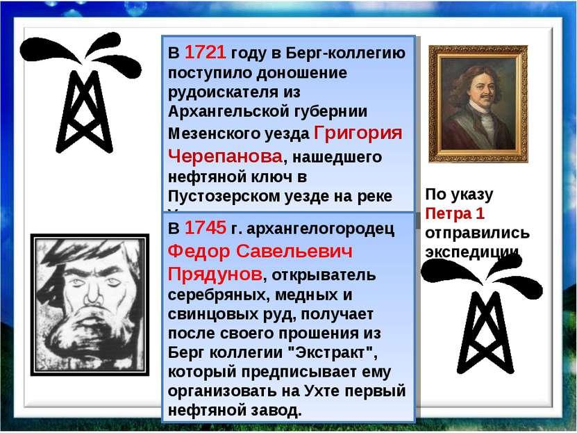 В 1721 году в Берг-коллегию поступило доношение рудоискателя из Архангельской...